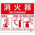 消火器使用法標識