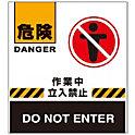 バリケードフェンス  「危険 作業中 立入禁止」