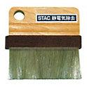 コンパクト除電ブラシ(木柄タイプ)