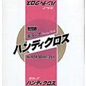 No.404 布テープ ハンディクロス