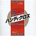No.451 布テープ ハンディクロス