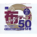 KZ-001 布テープ50M巻