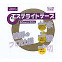 No.430 エステライトテープ