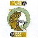 No.118 布テープ養生用