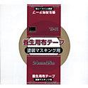 YJ-01 布テープ養生用