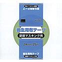 YJ-02 布テープ養生用