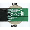 No.541 布両面テープ