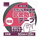 AW-02 アクリル気密防水テープ(両面テープ)