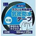 AS-02 アクリル気密防水テープ(片面テープ)