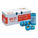 シーリング用マスキングテープ GS-21 ガラス・サッシ用