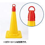 Cone Sign Pocket Board etc., Cone Multi Adapter