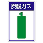 Sign Related to High Pressure Gas