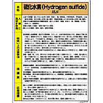 Labeling for Specific Chemical Substances etc.