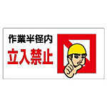 Safety Sign, Do Not Enter Label 63 mm X 260 mm–900 mm X 450 mm