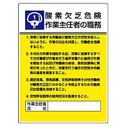 作業主任者 選任業務一覧表 - jisha.or.jp