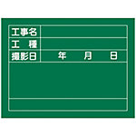 "Construction Blackboard, Photography Line Type ""Construction Name, Construction Type, Date of Photo"" Horizontal Type W-6"