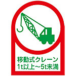 "Helmet Stickers ""Mobile Crane 1 t or More - Less than 5 t"""