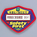 "Solid Awareness Campaign Emblem, ""Secure Safety by Confirmation before Operation"""