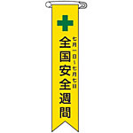"Vinyl Ribbon ""Nationwide Safety Week July 1 to July 7th"""