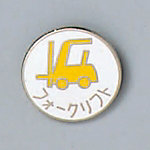 "Badge ""Forklift"""