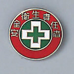 "Badge ""Safety and Health Supervisor"""