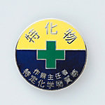 "Badge ""Supervisor of Specified Chemical Substance Operation"""
