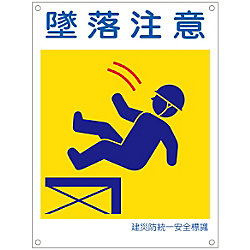 "Disaster Prevention Unified Safety Signage ""Careful of Falls"" KL14 (Large)"