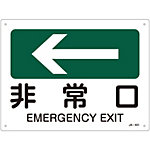 "JIS Safety Sign (Direction) ""Emergency Exit ←"""