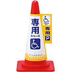 Cone Sign Cover, for Wheelchair Only