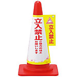 Cone Sign Cover, Off-Limits