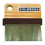 Compact Static Elimination Brush (Wooden Handle Type)