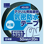 AS-02 Acrylic Airtight Waterproof Tape (Single-Sided Tape)